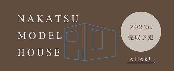 NAKATSU MODEL HOUSE