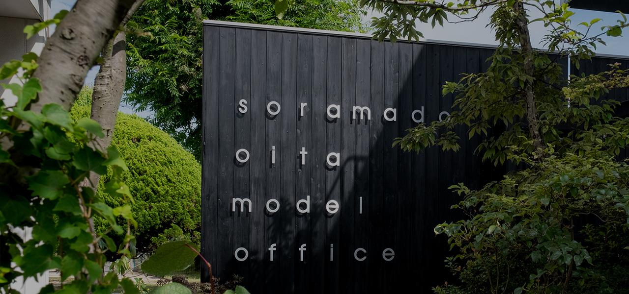 ソラマドの家