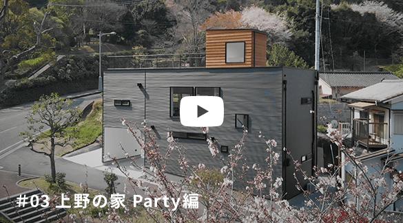 #03 上野の家 Party編