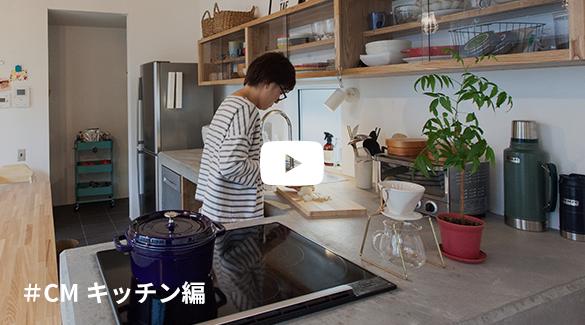 #CM キッチン編